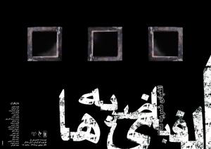 The Alphabet of Baets